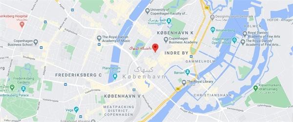 اخذ پذیرش دانشگاه کپنهاگ