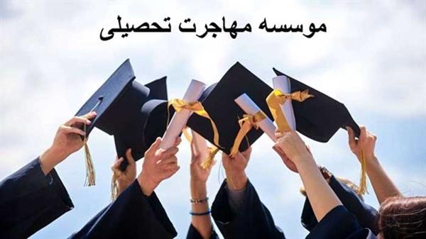 موسسه مهاجرت تحصیلی